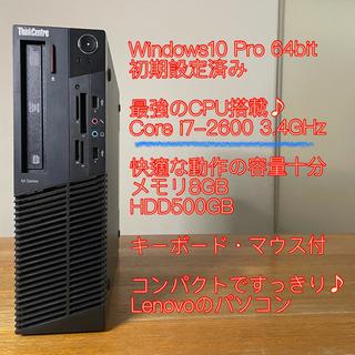 フォートナイトもできます♪Core i7搭載のパソコン一式セット...