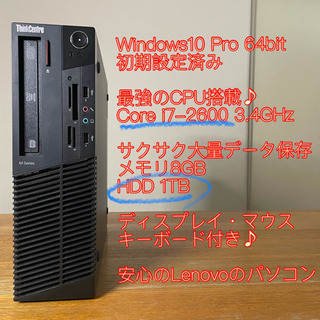 Core i7 CPU搭載!大容量1TB HDDを組み合わせたパ...