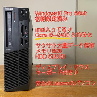 intel入ってる♪Core i5搭載Lenovoパソコン一式!...