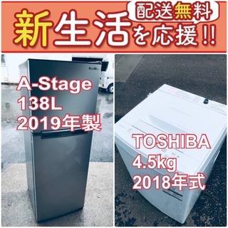 この価格はヤバい❗️しかも送料無料❗️冷蔵庫/洗濯機の⭐️大特価...