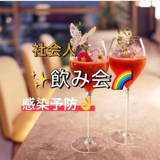 🌸✨どうせなら休日を楽しく🎈社会人軽く飲みましょう🍻