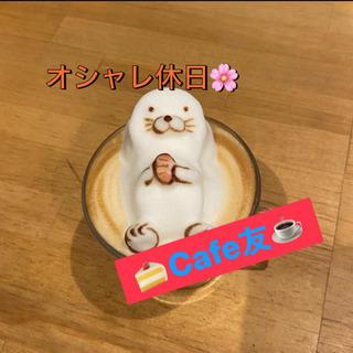 ☕️✨社会人カフェ友→オシャレを探しに🌸☕️