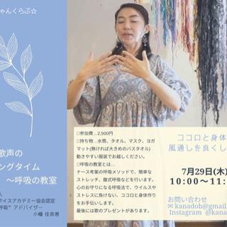 7/29(木)呼吸と歌声のヒーリングタイム〜呼吸の教室@あけみさ...