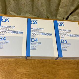 【FAX用紙】9巻セット(新品未使用・B4・幅257mm …