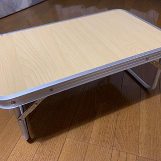 【ネット決済】折りたたみテーブル