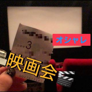 🎥人生を豊かに→オシャレに映画企画🎞🎈
