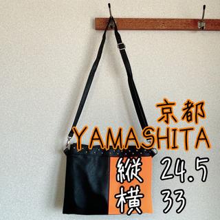 京都 YAMASHITA レザーバッグ ショルダーバッグ バイカ...