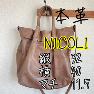 NICOLI ニコリ 本革 ショルダーバッグ トートバッグ 2way