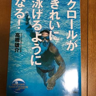 【ネット決済】クロールがきれいに泳げるようになる!