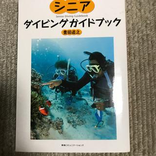 【ネット決済】シニア ダイビング  ガイドブック