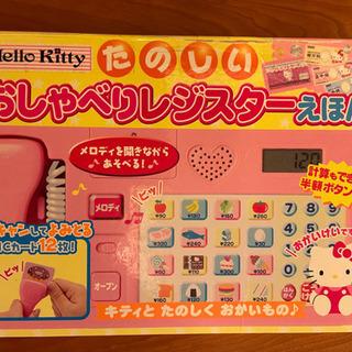 Hello Kittyのおしゃべりレジスター