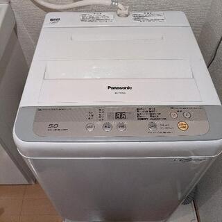 【ネット決済】洗濯機5.0kg