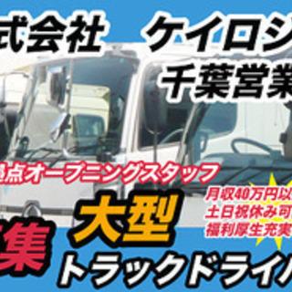 【ミドル・40代・50代活躍中】習志野市/大型ドライバー募集 千...