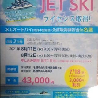 ジェットスキー免許講習(名護市)