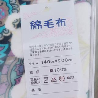 SUN NAIGAI日本製高級綿毛布