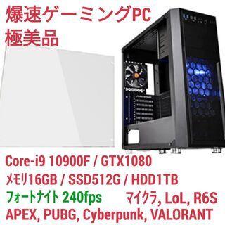 極美品 爆速ゲーミングPC Core-i9 GTX1080 SS...