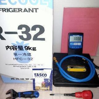 R32 エアコンガスチャージ ガス充填セット レンタル品