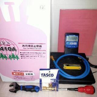 R410A エアコンガスチャージ ガス充填セット レンタル品