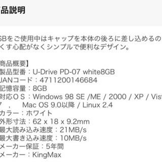 【ネット決済・配送可】KingMax ハイクオリティUSBメモリ...