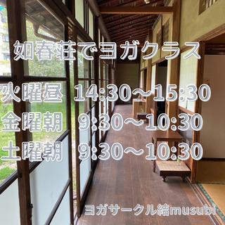 【6/25(金)26(土)福島市対面ヨガクラス】