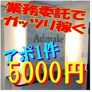 【アポイント営業/在宅勤務】1アポ5000円/1受注平均8万34...