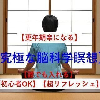 8月4日(水)午前 女性限定瞑想IN上野  更年期不安イライラ改...