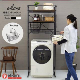 【ネット決済】ランドリーラック 洗濯カゴ2個付き