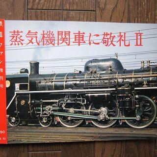 値下げ!「蒸気機関車に敬礼Ⅱ」