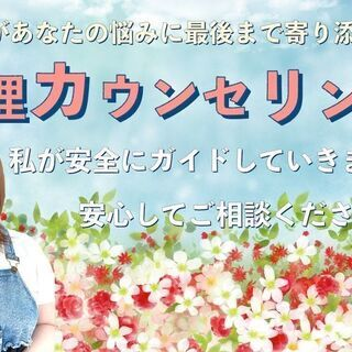 【仙台本町】の心理カウンセラー「佐藤かおり先生」