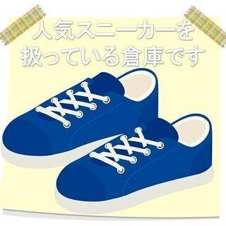 >>急募<< 時給1,300円!靴の値札付け・検品・梱包作業