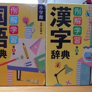 小学生用 国語、漢字辞典