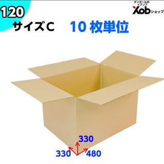 段ボール20枚 サイズ120