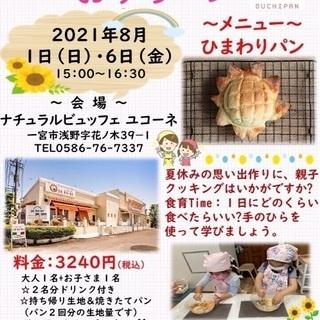 """親子クッキング """"おうちパン""""〜ひまわりパン〜"""