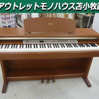 苫小牧市内近郊 YAMAHA ヤマハ 電子ピアノ ARIUS/ア...