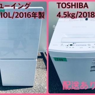 ⭐️2018年式⭐️ 洗濯機/冷蔵庫✨一人暮らし応援♬限界…