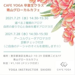 Cafe Yoga カフェヨガクラス @青山グローカルカフェ