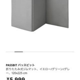 IKEA プレイマット 折り畳み ジムマット