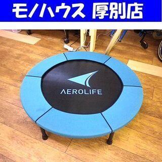 トランポリン AEROLIFE 耐荷重100kg ホームジ…