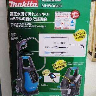 マキタ makita  高圧洗浄機 MHM0800  ★未使用品★