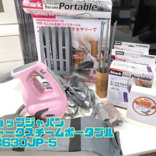 ショップジャパン シャークスチームポータブル SC630J…