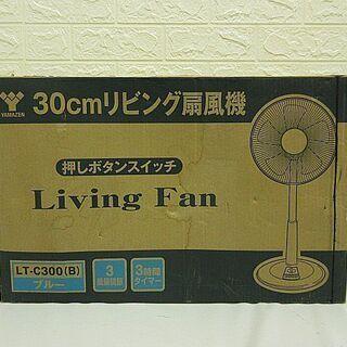 【ネット決済・配送可】stp-1057 未使用品 山善 30cm...