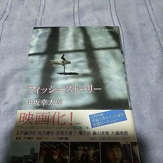 伊坂幸太郎 フィッシュストーリー 文庫本