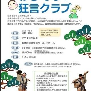 子供も大人も歓迎!徳島で狂言をやってみませんか!?わろてな!狂言...