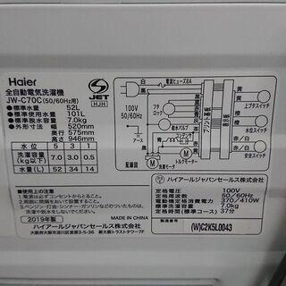 ID 972575 ハイアール 7K 2019年 JW-C70C - 家電