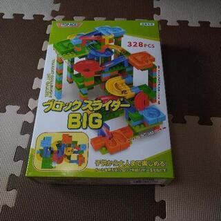 【未使用】ブロックスライダーBIG