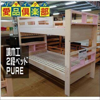 【愛品倶楽部柏店】境木工 2段ベッド PURE 現行モデル…