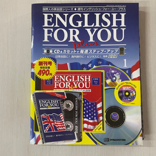 ENGLISH FOR YOU 国際人の英会話シリーズ