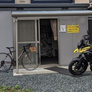 バイクが目印の  自転車整備専門店ママチャリパンク工房  岩手飯...