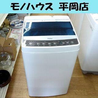 洗濯機 5.5kg 2017年製 ハイアール JW-C55…