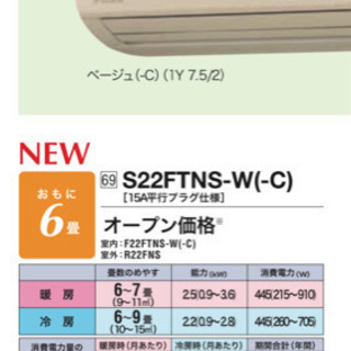 ダイキンエアコン2.8kw(8畳〜12畳)美品